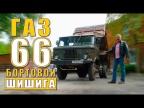 ТАКОЙ ШИШИГИ ТЫ НЕ ВИДЕЛ!!! ГАЗ-66 САМОСВАЛ / Иван Зенкевич