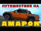 В ОТПУСК VW Amarok Canyon / Иван Зенкевич
