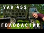 БЕССМЕРТНЫЙ ГОЛОВАСТИК /УАЗ 452 330301и так далее/ Иван Зенкевич
