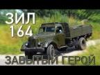 ОН ЕЩЕ РАБОТАЕТ / НАСТОЯЩИЙ ЗАХАР / ЗИЛ 164 / Иван Зенкевич