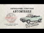 Hachette Лада Natasha/ Коллекционные / Советские автомобили Hachette/ Иван Зенкевич № 63