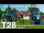 ТАКОГО ТРАКТОРА ТЫ НЕ ВИДЕЛ!!! /ТРАКТОР Т-28/ Иван Зенкевич