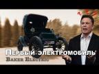 ЭЛЕКТРОМОБИЛЬ 1908 ГОДА НА ХОДУ!!! не #Tesla / Baker Electric 1908 год/ Иван Зенкевич