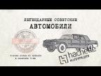 ЗИЛ-111Д кабриолет / Коллекционные / Советские автомобили Hachette/ Иван Зенкевич № 62