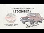 Москвич 2140 SL / Коллекционные / Советские автомобили Hachette/ Иван Зенкевич ретро автомобили