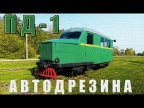 АВТОДРЕЗИНА ТЁСОВО УЖД Автодрезина ПД-1 / Иван Зенкевич