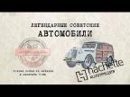 Hachette  МЗМА 400-420 / Коллекционный / Советские автомобили Hachette/ Иван Зенкевич № 67