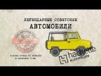Hachette ВЛУАЗ 969/ Коллекционный / Советские автомобили Hachette/ Иван Зенкевич № 66