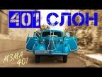 ЖИВОЙ МОСКВИЧ-401 / МЗМА 400-420 / Иван Зенкевич