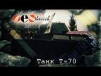тест-драйв Танк Т-70/ Tank T-70