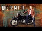 Днепр МТ-11 | Советский тяжелый мотоцикл с коляской | История автопрома СССР | Pro автомобили