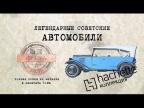 Hachette НАМИ-1 / Коллекционный / Советские автомобили Hachette/ Иван Зенкевич № 70