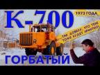НАСТОЯЩИЙ К-700 / КИРОВЕЦ ГОРБАТЫЙ / Иван Зенкевич