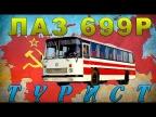 ЛАЗ ТУРИСТ АВТОБУС ИЗ СССР / ЛАЗ- 699Р/ Иван Зенкевич