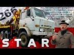 ГРУЗОВИК КОТОРЫЙ МАЛО КТО ПОМНИТ / ПОЛЬСКИЙ STAR -266/ Иван Зенкевич