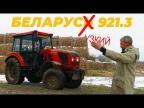 """САМЫЙ """"УЗКИЙ"""" БЕЛОРУС /ТРАКТОР МТЗ 921.3/ Иван Зенкевич"""