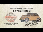 Hachette Москвич 400-420-А / Коллекционный / Советские автомобили Hachette № 72/ Иван Зенкевич