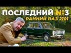 ОДНА ИЗ САМЫХ РАННИХ КОПЕЕК / ВАЗ 2101 ПЕРВОЙ СЕРИИ /   БОНУС / Иван Зенкевич