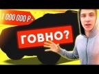 НОВАЯ ТАЧКА ПАШИ ПЭЛА ЗА 1 000 000 РУБЛЕЙ - ГОВНО??!!