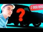 HIMAN КУПИЛ НОВУЮ ТАЧКУ ЗА 2 000 000 РУБЛЕЙ...ПУШКА!!