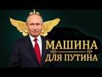 Новая Тачка Путина в 2021. Он ЕЕ СКРЫВАЛ!!!