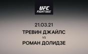 Тревин Джайлс vs Роман Долидзе
