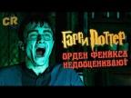 Орден феникса один из лучших фильмов Поттерианы?