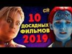 ТОП 10 РАЗОЧАРОВАВШИХ ФИЛЬМОВ 2019