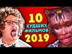 ТОП 10 УЖАСНЫХ ФИЛЬМОВ 2019
