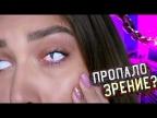 ПРИМЕРКА ДЕШЁВЫХ ЛИНЗ С AliExpress