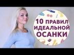 10 правил идеальной осанки [Шпильки   Женский журнал]