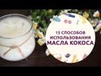 15 способов использования кокосового масла [Шпильки Женский журнал]