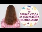 10 правил ухода за пушистыми волосами [Шпильки   Женский журнал]