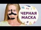 Рецепт черной маски / Black mask DIY [Шпильки   Женский журнал]