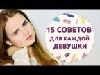 15 универсальных советов для каждой девушки [Шпильки   Женский журнал]