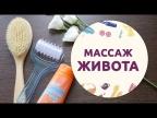Как убрать живот: техника массажа [Шпильки Женский журнал]