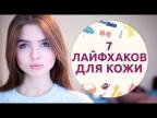 7 лайфхаков для кожи [Шпильки Женский журнал]
