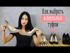 Как выбрать идеальные туфли [Шпильки   Женский журнал]