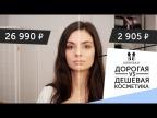 Дорогая VS Дешевая косметика: сравниваем макияж [Шпильки   Женский журнал]