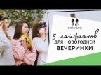 5 лайфхаков для новогодней вечеринки [Шпильки   Женский журнал]