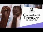 5 стильных ПРИЧЁСОК В ШКОЛУ  [Шпильки   Женский журнал]