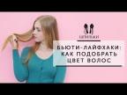 БЬЮТИ ЛАЙФХАКИ: как подобрать цвет волос [Шпильки   Женский журнал]
