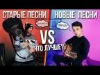 Старые Песни VS Современные Песни НА ГИТАРЕ   ЧТО ЛУЧШЕ?