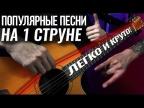 Популярные Песни НА ОДНОЙ СТРУНЕ (ft. Ярик Бро)