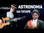 ТАНЕЦ С ГРОБОМ НА ГИТАРЕ   Coffin Dance     ТАБЫ (Astronomia)