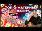Самые Популярные Матeршинные песни (ft. Ярик Бро)