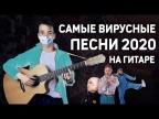 САМЫЕ ВИРУСНЫЕ ПЕСНИ 2020 НА ГИТАРЕ  BONUS