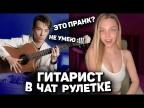 ГИТАРИСТ Притворяется Новичком В ЧАТ РУЛЕТКЕ   Реакция Девушек на ПРАНК