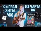 Гитарист Сыграл ХИТЫ 2020   Невероятно красиво   ПОПУЛЯРНЫЕ ПЕСНИ ВК/ТИКТОК