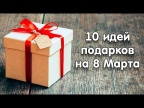 10 идей подарков на 8 Марта своими руками